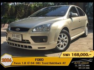 2007 FORD Focus 1.8 (ปี 04-08)