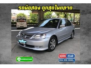 Honda Civic 1.7 Dimension AT ปี2004