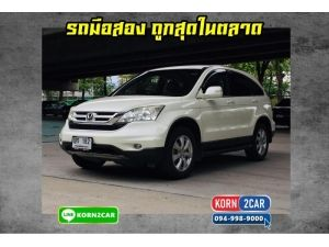 Honda CRV 2.0 S AT ปี2011