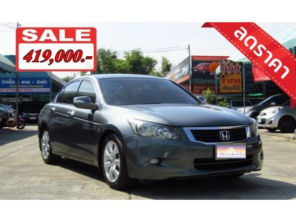 Honda  Accord 2.4 NAVI AT ปี 2008