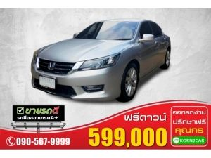 Honda Accord 2.0 EL AT ปี 2014