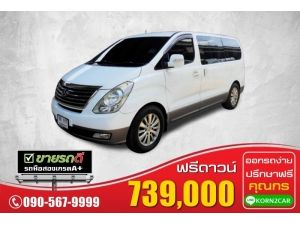 Hyundai Grand Starex 2.5 VIP AT ปี 2011