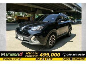 MG GS 1.5 X Sunroof AT ปี2017