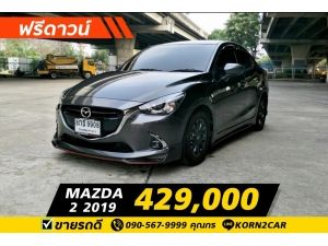 Mazda 2 1.3 High Connect AT ปี 2019