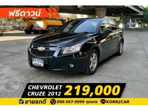 Chevrolet Cruze 1.8 LS AT ปี2012
